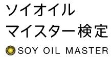ソイオイルマイスター検定ロゴ